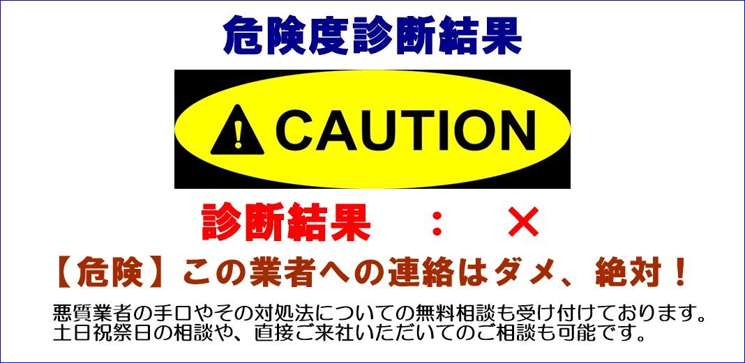 危険度:caution