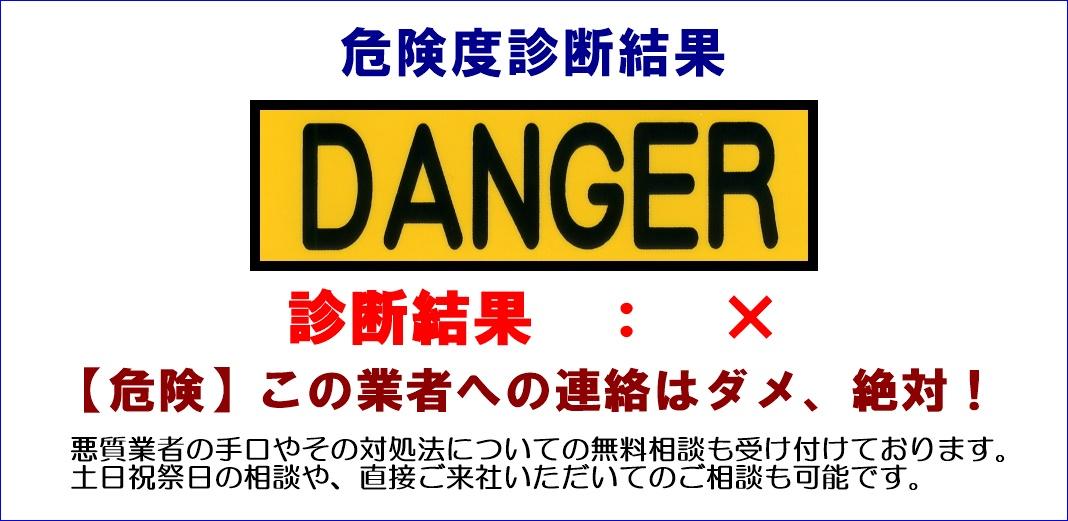 危険度:danger